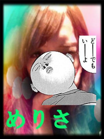 めりさ「こんばんは」01/31(火) 18:18 | めりさの写メ・風俗動画