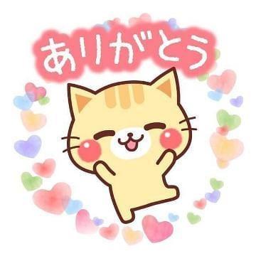 「? ありがとうございました?」10/05(金) 02:47 | ともの写メ・風俗動画