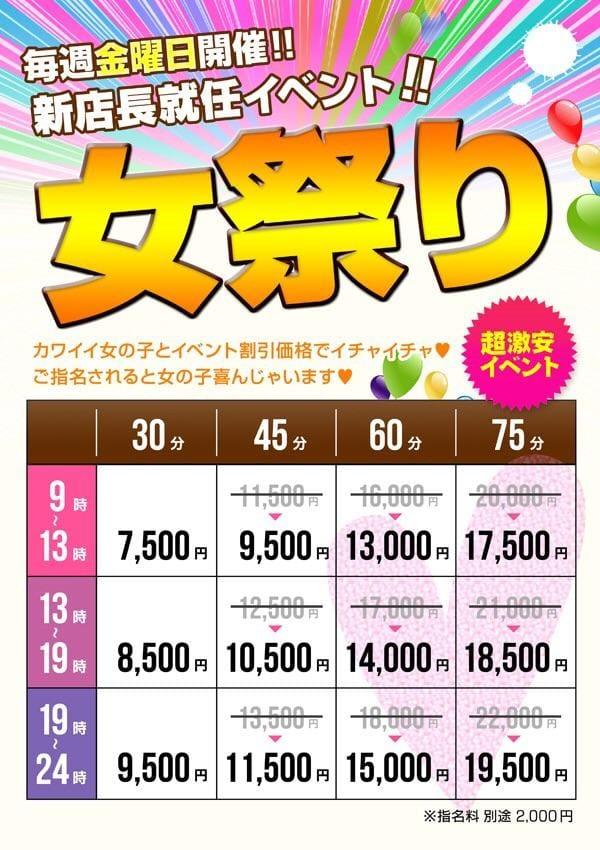 「イベント情報♡」10/05(金) 10:20 | あいるの写メ・風俗動画