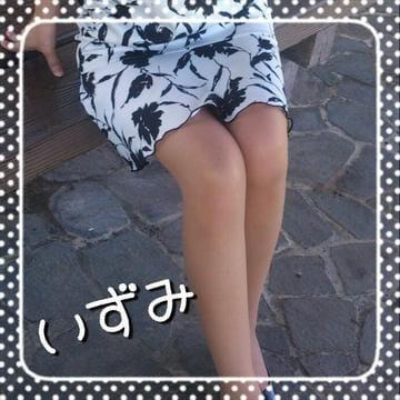 「こんにちわ。」10/05(金) 10:32 | いずみの写メ・風俗動画