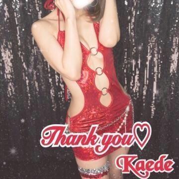 「ありがとう??」10/05(金) 16:16   KAEDEの写メ・風俗動画