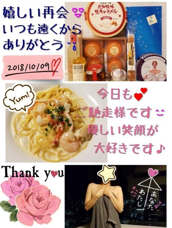 みらい「ありがとう♪」10/10(水) 01:34   みらいの写メ・風俗動画