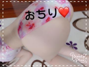 「ぷりっ!」10/10(水) 23:54 | 姫野 桜子の写メ・風俗動画
