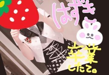 「10月11日(木)お礼?」10/11(木) 23:38   はずきの写メ・風俗動画