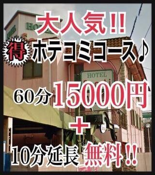 「大人気!ホテル代込みコース」10/11(木) 23:48 | TandM男くんの写メ・風俗動画