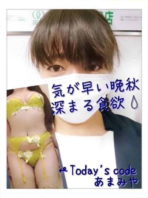 「準備の行方は(*ゝω・*)」10/13(土) 12:04 | 雨宮樹理亜の写メ・風俗動画