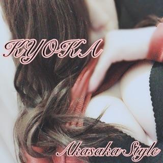 「お礼❁︎赤坂のSくん❁︎」10/14(日) 04:25   きょうかの写メ・風俗動画