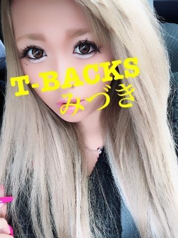 みづき「おっはよ〜?」10/14(日) 10:35 | みづきの写メ・風俗動画