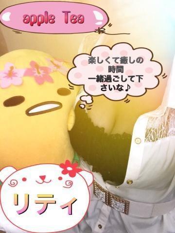 リティ「よ〜し‼️」10/14(日) 16:11 | リティの写メ・風俗動画