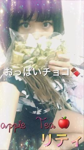 リティ「おっぱい…チョコ」10/14(日) 20:55 | リティの写メ・風俗動画