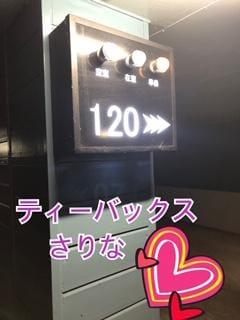 さりな「こんにちわ」10/14(日) 21:26 | さりなの写メ・風俗動画