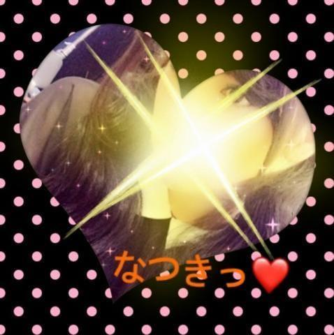 「☆お礼日記☆」10/15(月) 00:40 | なつきの写メ・風俗動画