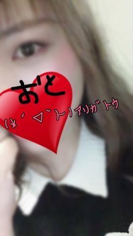 「お礼??と明日の予定?」10/15日(月) 03:13 | おと-oto-の写メ・風俗動画