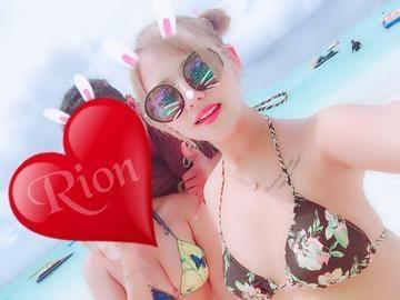 「正解」10/15(月) 05:56 | RION【リオン】の写メ・風俗動画