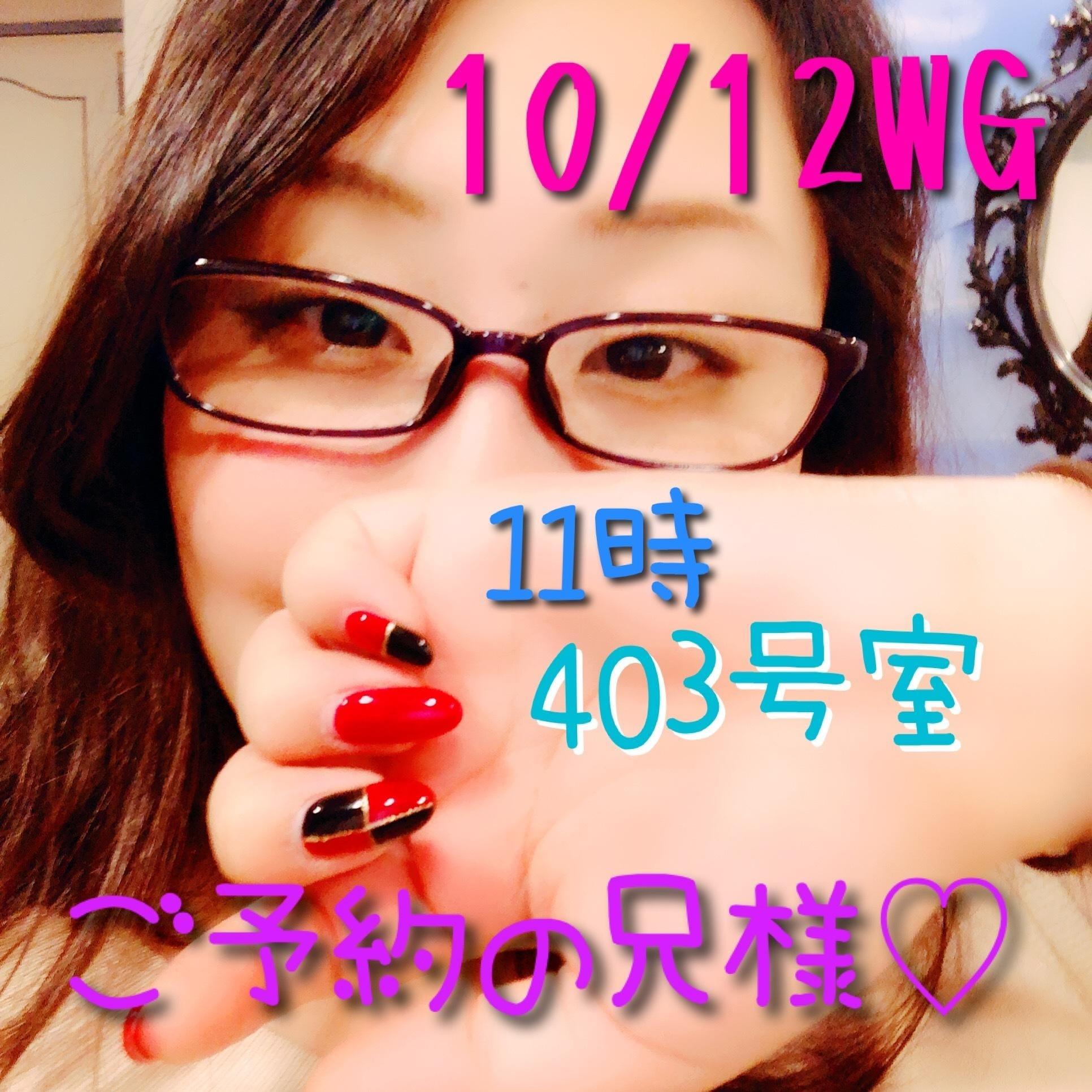 まみ「10/12WG11時ご予約の兄様?」10/15(月) 14:10 | まみの写メ・風俗動画