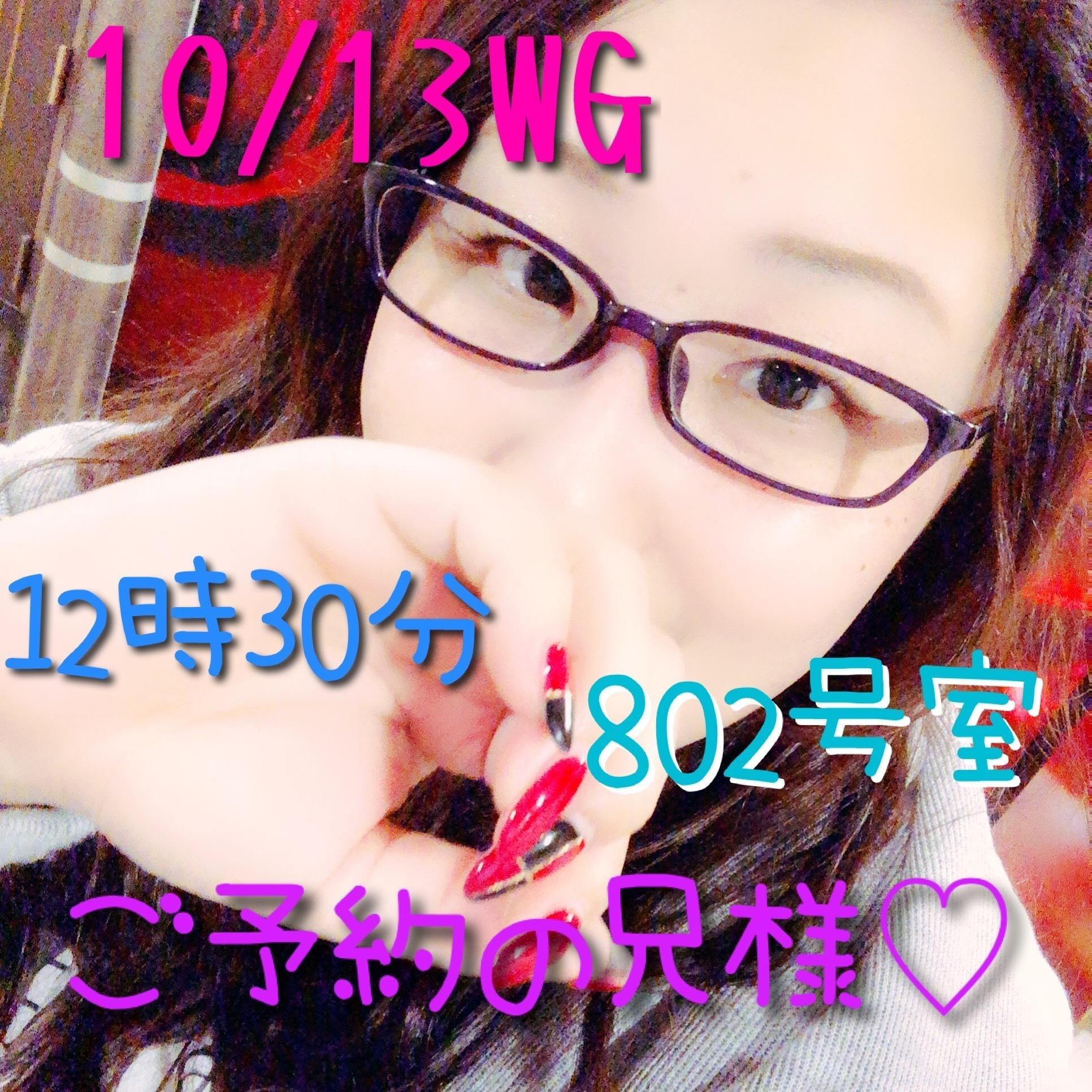 まみ「10/13WG12時30分ご予約の兄様?」10/15(月) 15:01 | まみの写メ・風俗動画