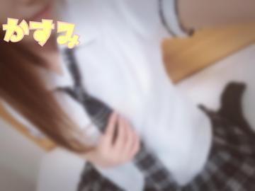 カスミ「初日」10/15(月) 16:41 | カスミの写メ・風俗動画