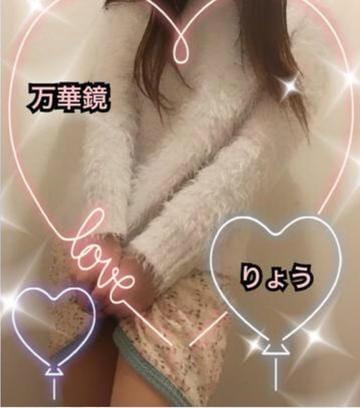 「13日のお礼です︎☺︎」10/15(月) 18:02 | ★☆愛沢りょう☆★の写メ・風俗動画