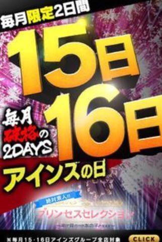 「?イベント?」10/15(月) 19:00 | まみの写メ・風俗動画