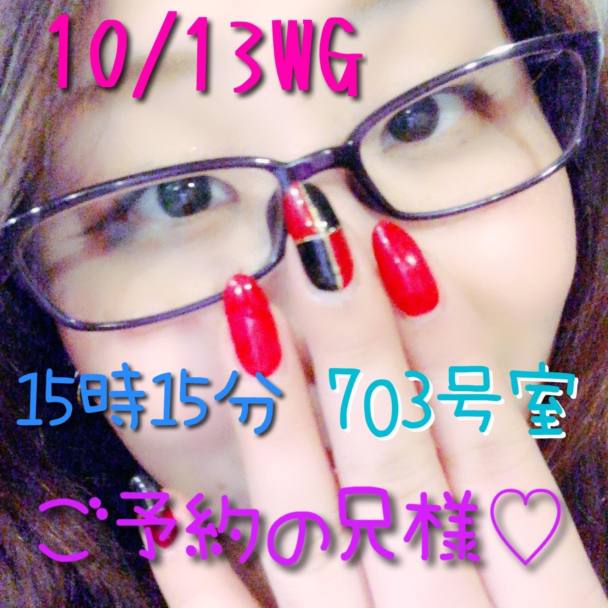 まみ「10/13WG15時15分ご予約の兄様?」10/15(月) 19:16 | まみの写メ・風俗動画
