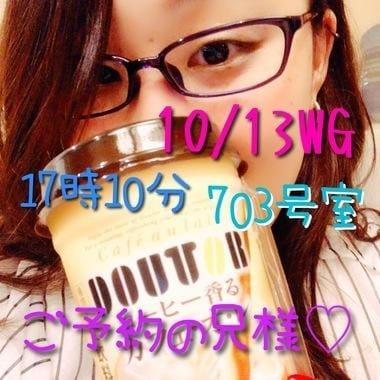 まみ「10/13WG17時10分ご予約の兄様?」10/15(月) 23:30 | まみの写メ・風俗動画