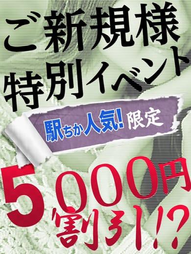 「写メ日記限定特典!」10/16日(火) 05:15 | 大バーゲンの写メ・風俗動画