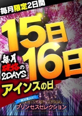 「アインズの日?」10/16(火) 15:00 | ことねの写メ・風俗動画