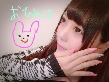「お姫さま❤」10/16(火) 15:16 | てぃあらの写メ・風俗動画