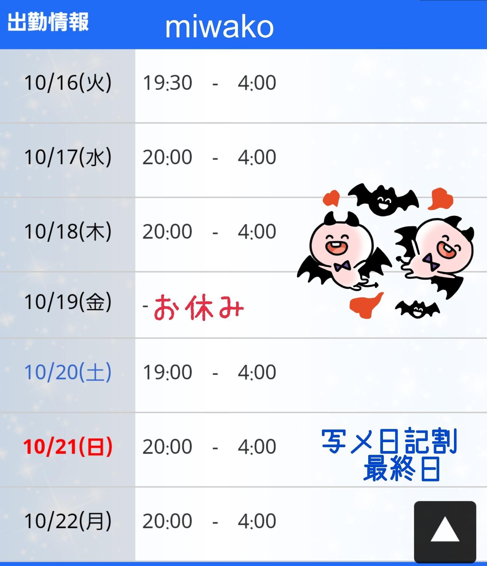 みわこ「受付中〜♪」10/16(火) 22:42 | みわこの写メ・風俗動画
