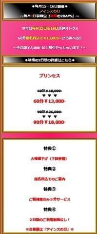 めい「お得な日??」10/16(火) 23:00 | めいの写メ・風俗動画