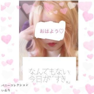「おはようさぎ」10/17(水) 13:40 | イオリの写メ・風俗動画