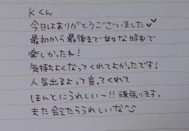 「お礼」10/17(水) 23:43 | みさ【体験入店】の写メ・風俗動画