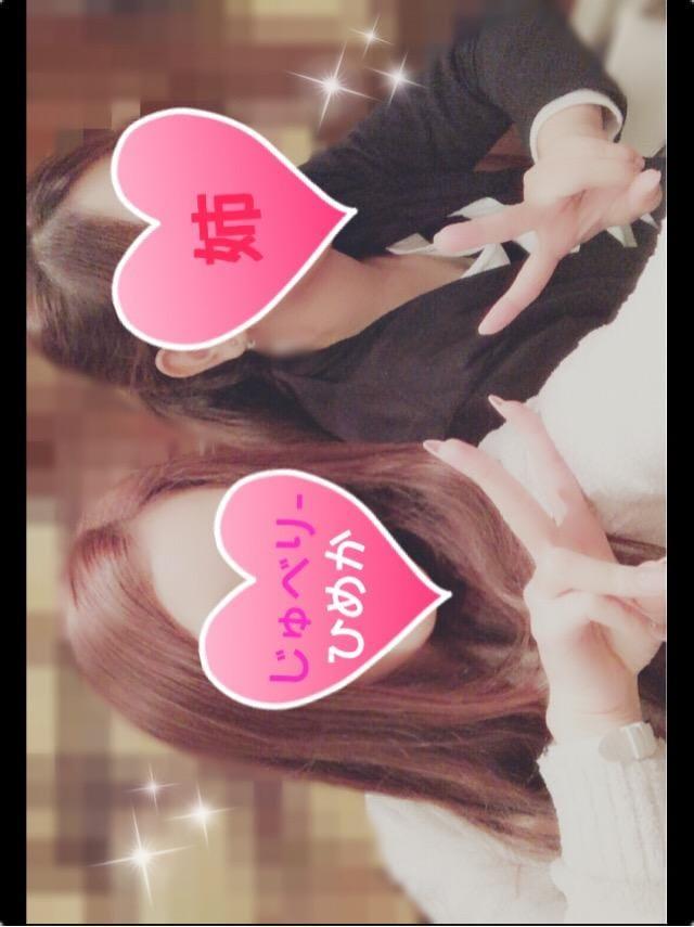 「姉☆!!」10/18(木) 04:06 | ひめかの写メ・風俗動画