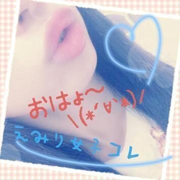 「帰宅」10/18日(木) 06:09 | えみりの写メ・風俗動画