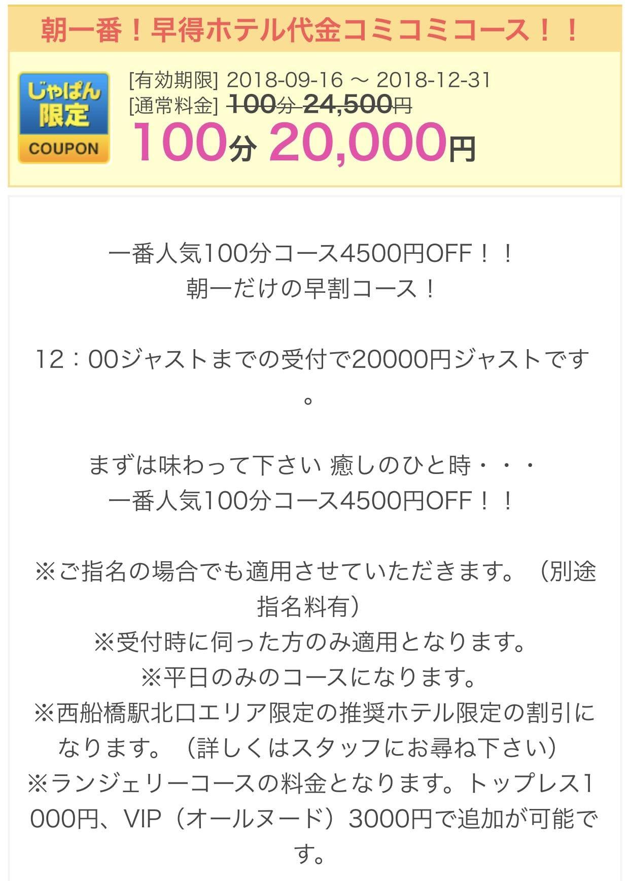 「新しい早割!!!!」10/18日(木) 09:55 | 有栖りおの写メ・風俗動画