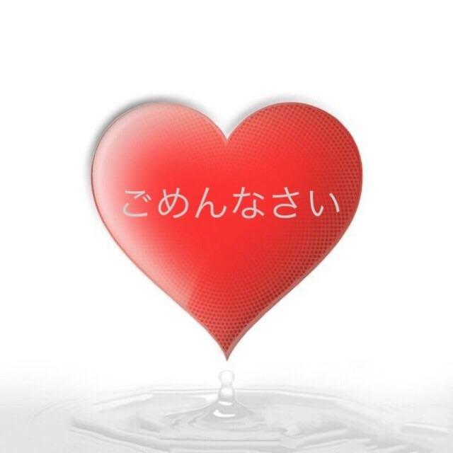 ☆ひまり「お詫び。」10/18(木) 13:02 | ☆ひまりの写メ・風俗動画