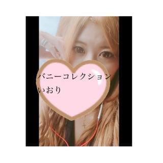 「あー!!わすれた!!」10/18(木) 13:17 | イオリの写メ・風俗動画