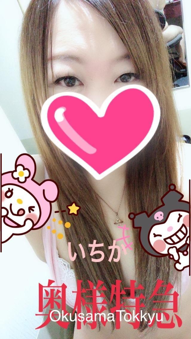 「おはようございます☆」10/18日(木) 13:41   いちかの写メ・風俗動画