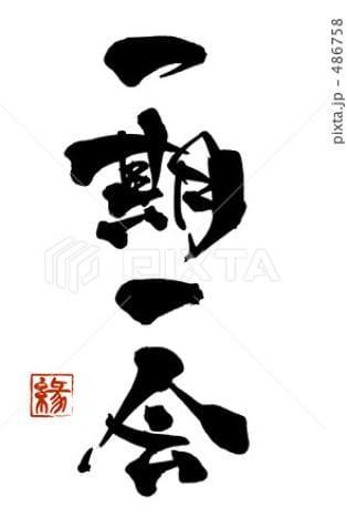 スタッフブログ「一期一会♪」10/18(木) 17:30 | スタッフブログの写メ・風俗動画