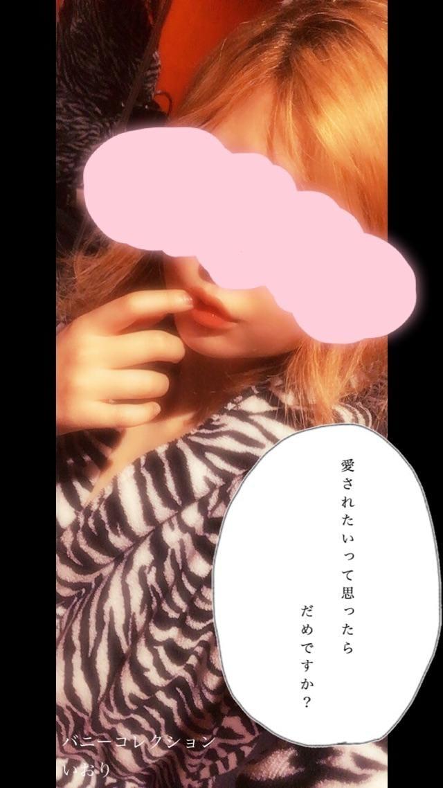 「ふたりのひみつ♥」10/18(木) 19:45 | イオリの写メ・風俗動画