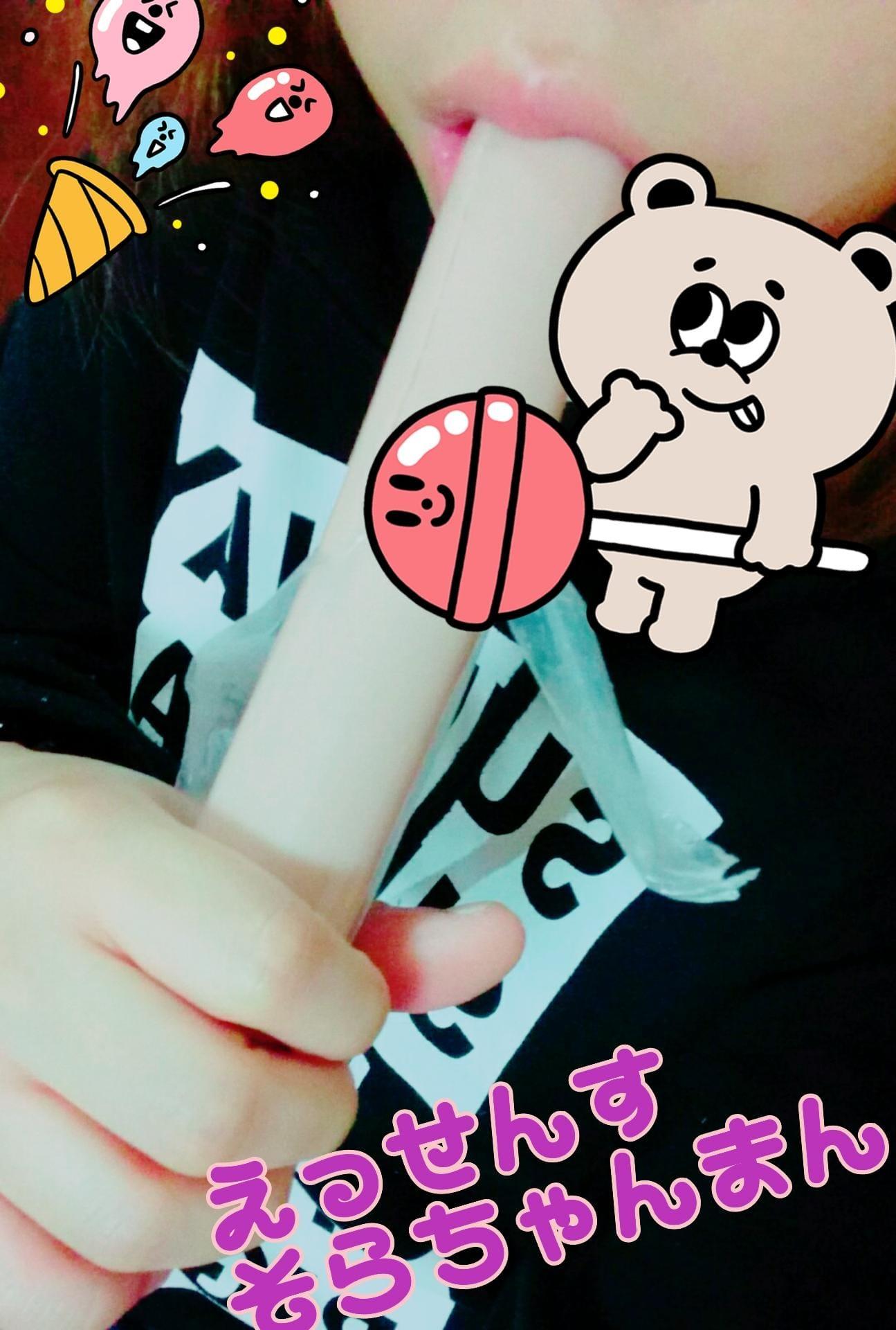 「硬いのが好き」10/18(木) 21:02 | そらの写メ・風俗動画