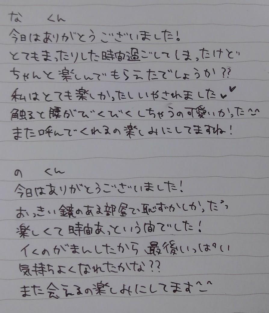 「お礼っ」10/19(金) 01:34 | みさ【体験入店】の写メ・風俗動画