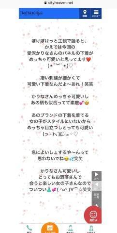 「??ちょっとぉ〜?」10/19(金) 02:50 | 愛沢かりなの写メ・風俗動画