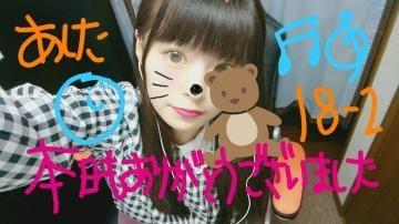 「退勤いたしました!」10/19日(金) 05:09 | てぃあら☆超神かわいい美少女♪の写メ・風俗動画