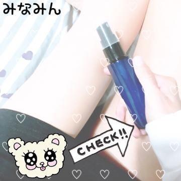 「本日出勤!?昨日のお礼」10/19(金) 11:34 | みなみの写メ・風俗動画