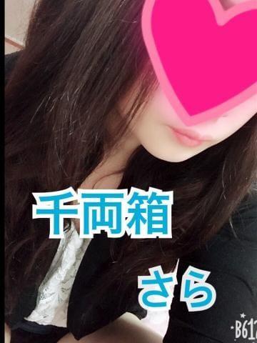 「?(???'?'???)?」10/19日(金) 12:36 | ★さら★の写メ・風俗動画