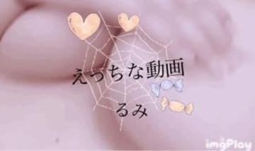 るみ★新人★「♥︎︎∗︎濡れちゃう♥︎︎∗︎*゚」10/19(金) 14:15 | るみ★新人★の写メ・風俗動画