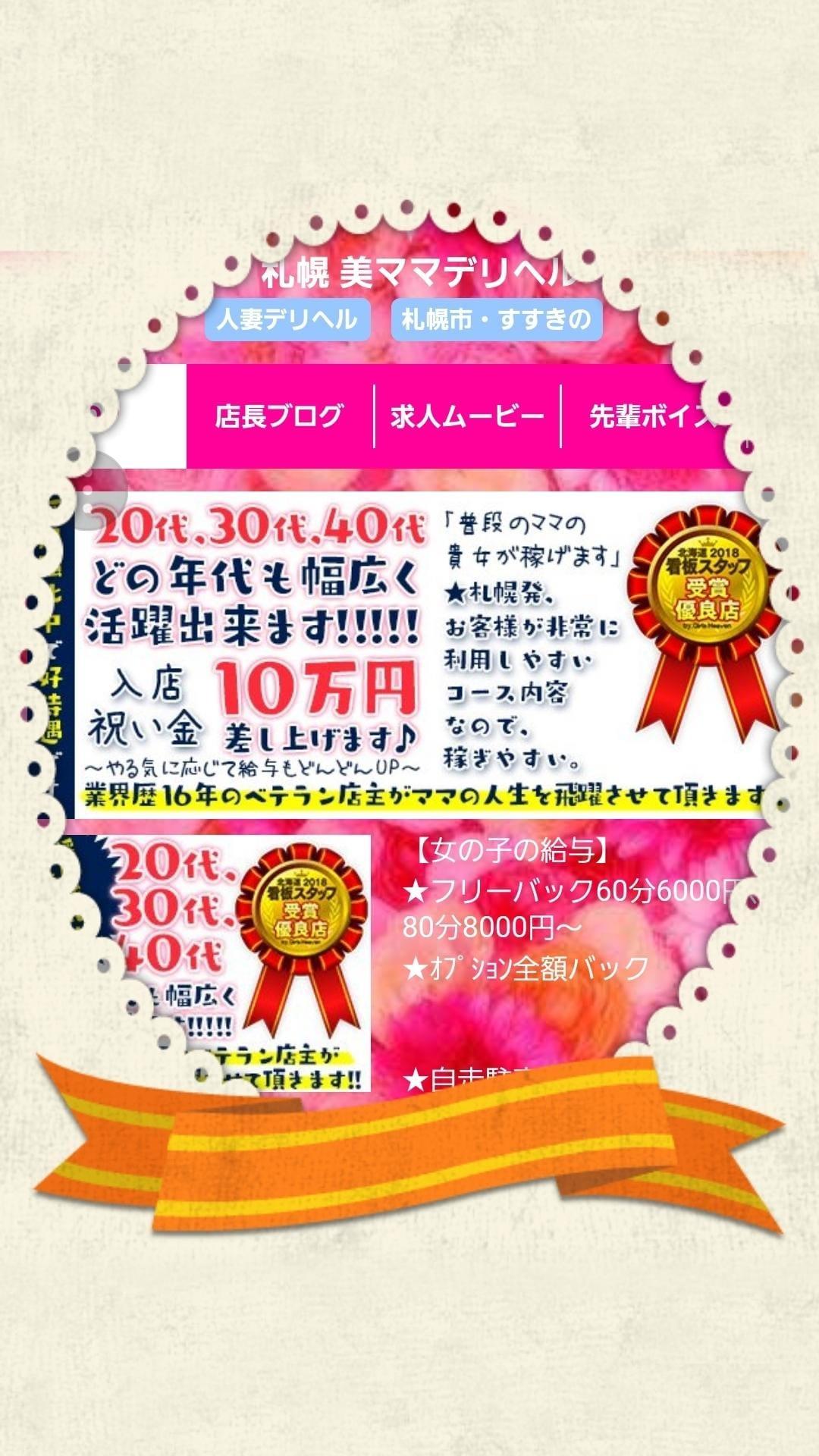「*\(^o^)/*」10/19(金) 15:55 | 知恵の写メ・風俗動画