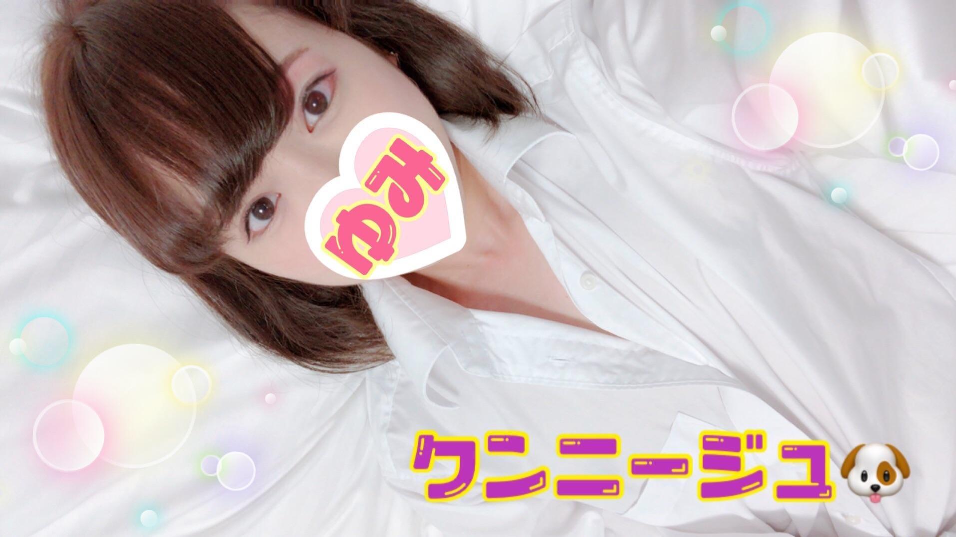 「鼻の下伸びた」10/19日(金) 17:15 | ゆみの写メ・風俗動画