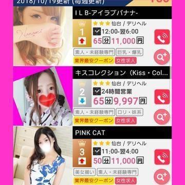 「ご予約枠状況♥」10/19(金) 18:17 | ゆめかの写メ・風俗動画